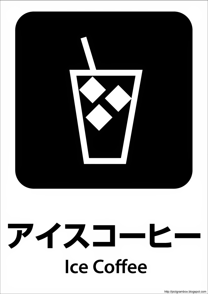 798ドリンクバーアイスコーヒーice coffeeアイスイラスト無料