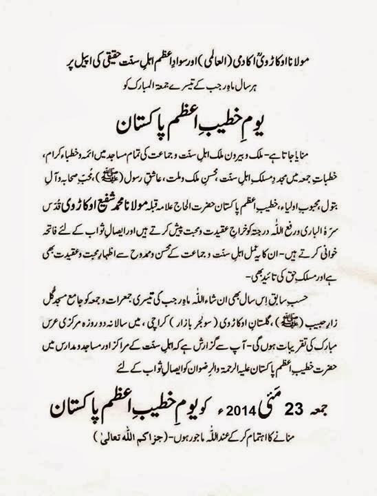 Yaum e Khateeb e Aa'zam Karachi Pakistan allama kaukab noorani okarvi