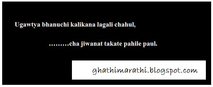 marathi ukhane in english31