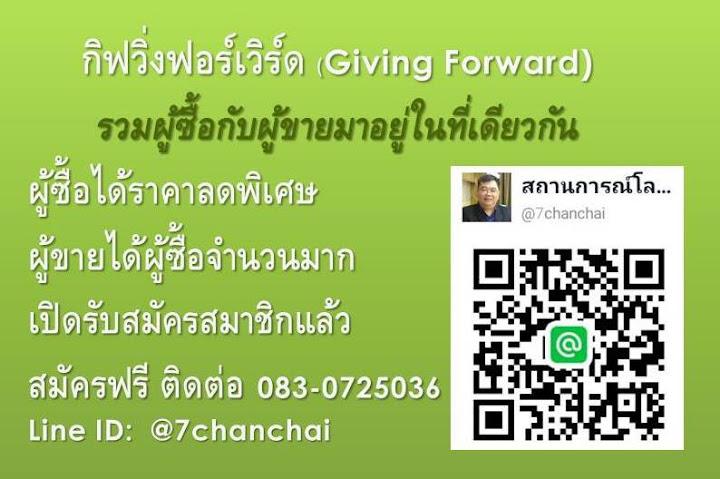 กิฟวิ่งฟอร์เวิร์ด (Ginving Forward) E-Marketing
