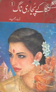 GangaKePujariNaagByAHameed - Ganga ke Pujari Naag by A Hameed