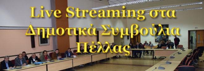 Live Streaming στα Δημοτικα Συμβουλια του Δημου Πελλας