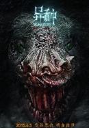 Quái Vật - Monster