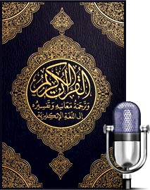 Download MP3 Alquran