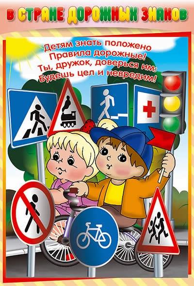 картинки по пдд для детского сада картинки