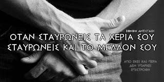 Οι πιο σκληρές χειροπέδες είναι οι πνευματικές....