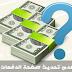 حل مشكلة عدم تحديث صفحة الدفعات ( Payments ) فى أدسنس
