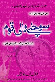Sochne wali Qaum Muhammad Sarwar Khan