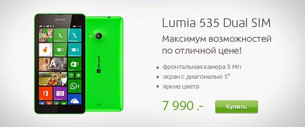 Мобильный телефон Microsoft Lumia 535 Dual SIM стильный тонкий в широком спектре модных цветов хороший спутник и идеальный компаньон