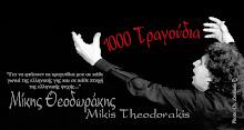 1000 τραγουδια του Μικη