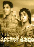 Upayam Lo Apayam Old Telugu Movie Songs