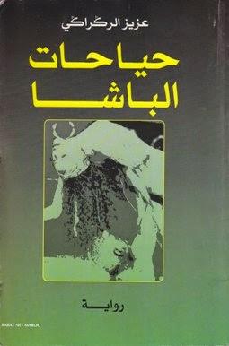 Aziz Rgragui (novela en árabe marroquí)