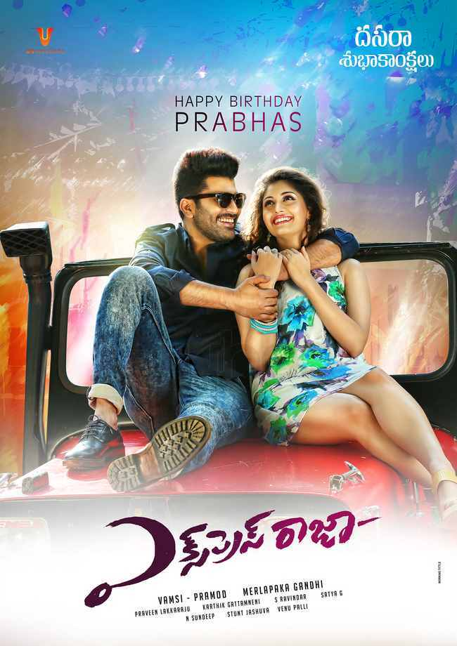 Watch Express Raja (2016) DVDScr Telugu Full Movie Watch Online Free Download