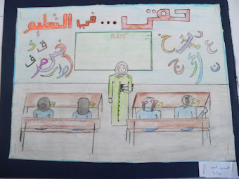 الرسومات الفائزة بمسابقة أفضل تصميم فني عن حق التعليم