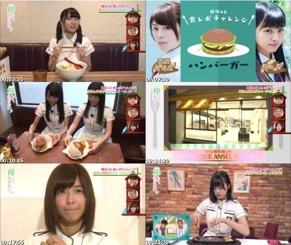 [TV-Variety] 欅って、書けない? – 2016.10.24 – #54
