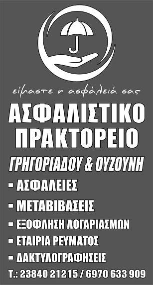 ΑΣΦΑΛΙΣΤΙΚΕΣ ΕΠΙΧΕΙΡΗΣΕΙΣ