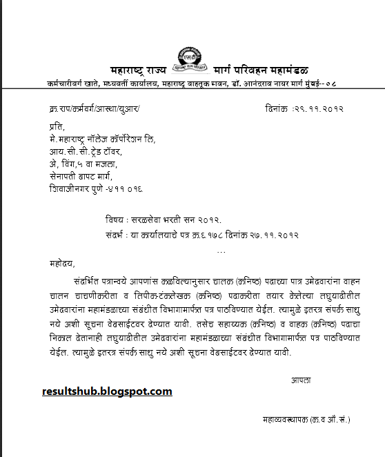 Letter writing service in marathi example
