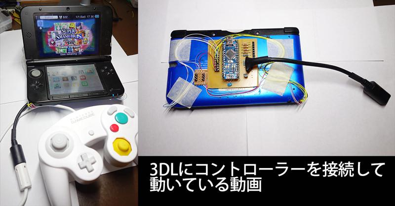 3DSにゲームキューブコントローラーを接続して、動いちゃっている映像