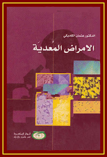 حمل كتاب الأمراض المعدية - د. عثمان الكاديكي
