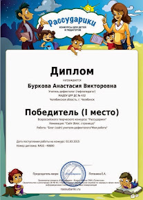 Диплом.Победитель ( I место) -02.03.2015 г.