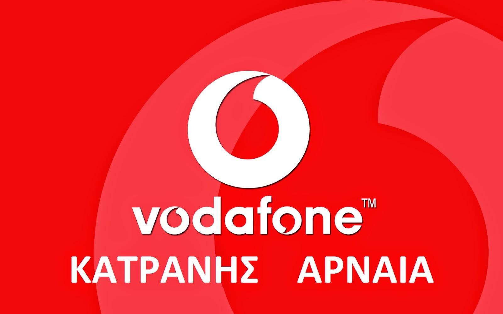 Vodafone ΚΑΤΡΑΝΗΣ