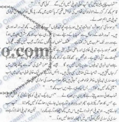 Future of pakistan insha allah change that god brings for Bano qudsia books