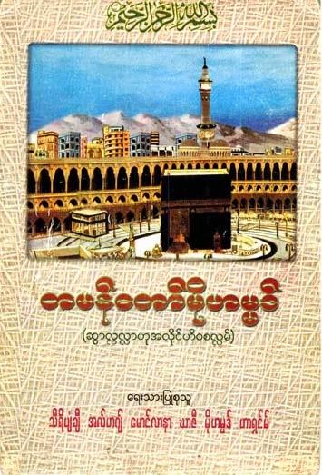 Prophet Muhammed (Gazi Hashim) F.jpg