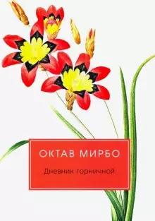 """Traduction russe du """"Journal d'une femme de chambre"""", 2020"""