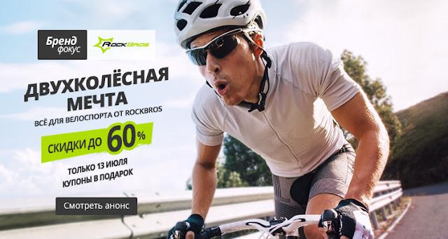 Все для велоспорта от Rockbros скидки до 60% качественные товары для удобной езды