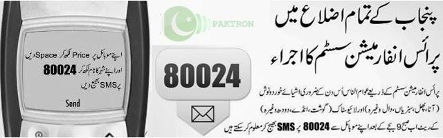 sms 80024 Punjab Price Information System