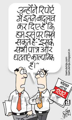 2 g spectrum scam cartoon, coalgate scam, corruption cartoon, corruption in india, CBI, indian political cartoon, upa government, congress cartoon
