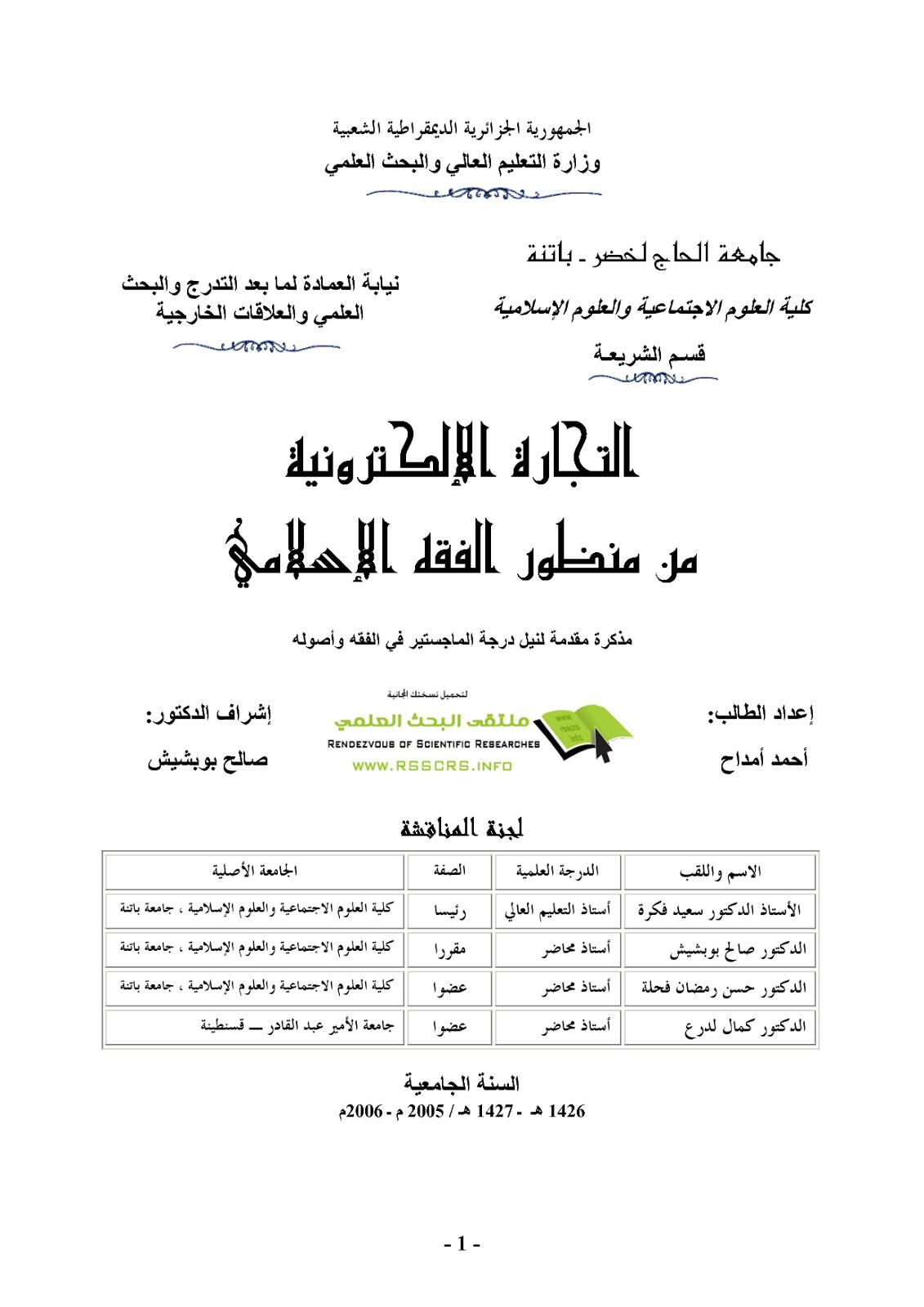 التجارة الإلكترونية من منطور الفقه الإسلامي - رسالة ماجستير