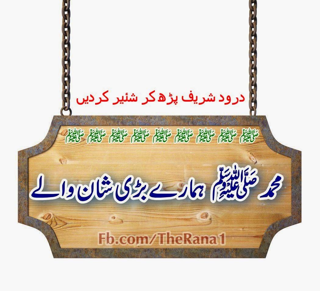 Name Of Muhammad PBUH, Darood e Pak, Muhammad Humary Bari shan waly