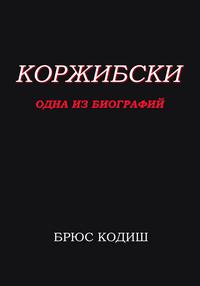 "Книга ""Коржибски: Одна Из Биографий"" (в процессе перевода)"