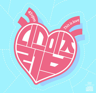 45RPM (45알피엠) - This is Love