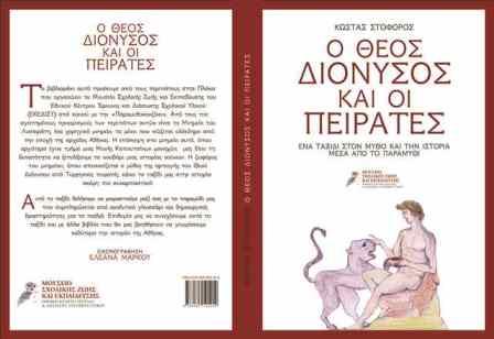 Το νέο βιβλίο του ΕΚΕΔΙΣΥ