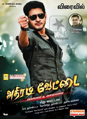 Athiradi Vettai 2013 Tamil Full Movie Free DVD RIP Watch Online