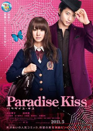 Nụ Hôn Ngọt Ngào Vietsub - Paradise Kiss Vietsub (2011)