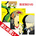 Persona 4 Bonus CD Special CD 1-3