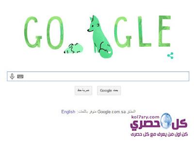 ماهو يوم الأب العالمي 21-5-2015 محركات البحث جوجل google ترفع شعار بمناسبة يوم الاب العالمي father is day