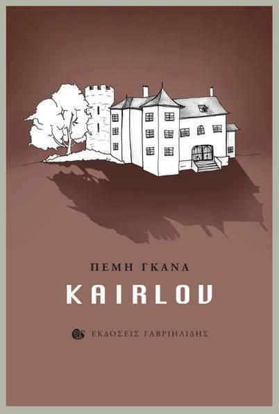 Πέμη Γκανά : KAIRLOV