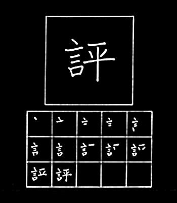 kanji evaluasi