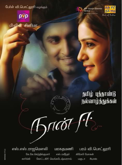 Image Result For Tamil Movie Cut Songs Download