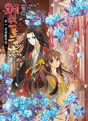 Qing Wo Yi Sheng Yi Shi Lian Manga