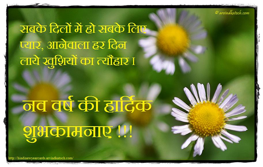 hindi new year card may the coming days brings a festival
