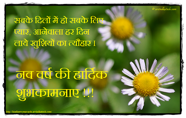 दिलों, प्यार, Hindi, Card, New Year Card, Hindi Card, खुशियों, त्यौहार,