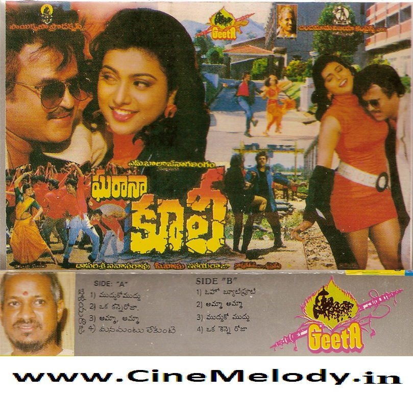 Gharan Telugu Mp3 Songs Free  Download -1991