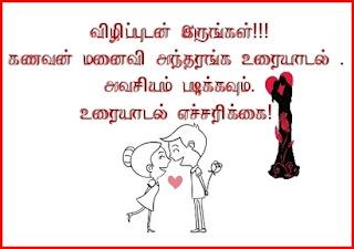 கணவன் மனைவி அந்தரங்க உரையாடல் .  click on image