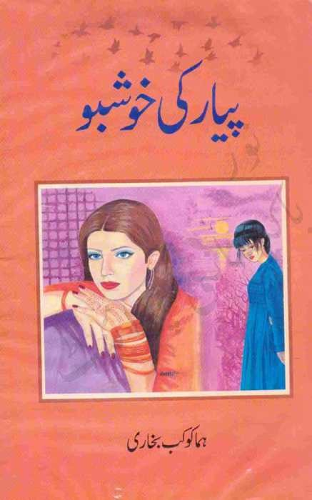 Piyar ki khushboo novel by Huma Kokab Bukhari Online Reading