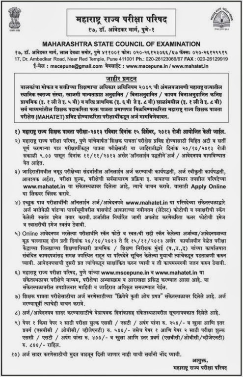 MAHATET Dec 2013 Advertisement Details